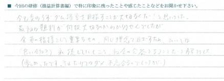 秋田設備(株) 奈良 和美 様