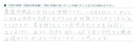 (株)昭和興業 中村 朗啓 様 二日目