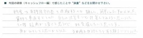 秋田設備(株) 奈良 和美 様 三日目