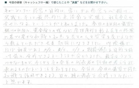 (株)昭和興業 中村 朗啓 様 三日目