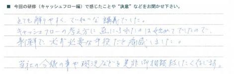(株)昭和興業 中村 喜正 様 三日目
