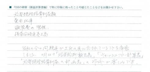 (株)昭和興業 中村 喜正 様
