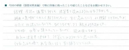 秋田設備(株) 奈良 和美 様 二日目