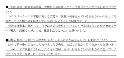 CF経営講座JPEG-02_01